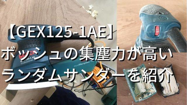 【ランダムサンダーのオススメ】木工職人が選んだボッシュのGEX125-1AEを紹介