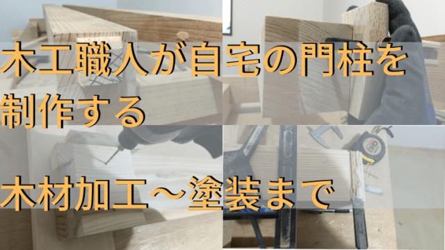 木製 門柱 加工