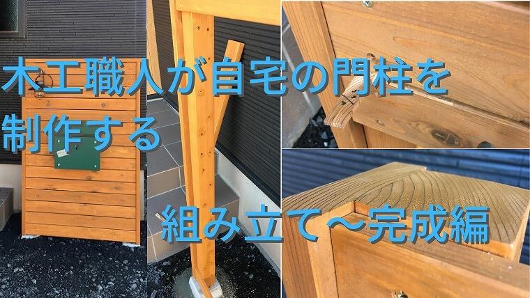自宅の門柱をDIYで制作する 組み立て~完成編