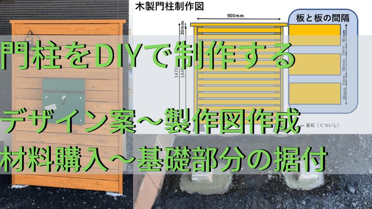門柱をDIYで制作する デザイン案~製作図作成 〜材料購入〜基礎部分の据付