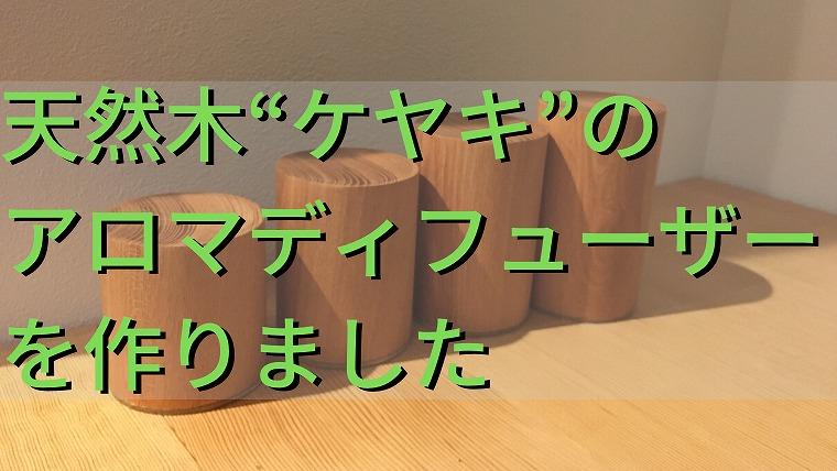 アロマディフューザー 天然木 木材