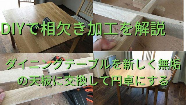 ダイニングテーブル DIY 相欠き