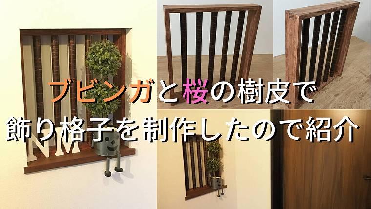 ブビンガと桜の樹皮で玄関のニッチ用飾り格子を制作したので紹介します