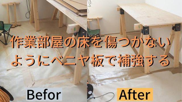 作業部屋の床を傷つかないようにベニヤで補強する (1)