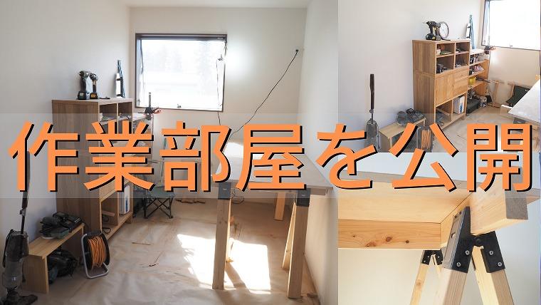 木工職人が自宅の一室にDIY用で作った作業部屋を公開