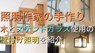 照明作家の手作り 木とステンドガラス使用の 壁掛け照明を紹介