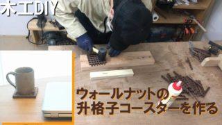 ウォールナット コースター 升格子 手作り DIY