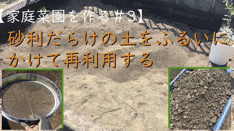 家庭菜園作り 砂利 ふるい 再利用 土