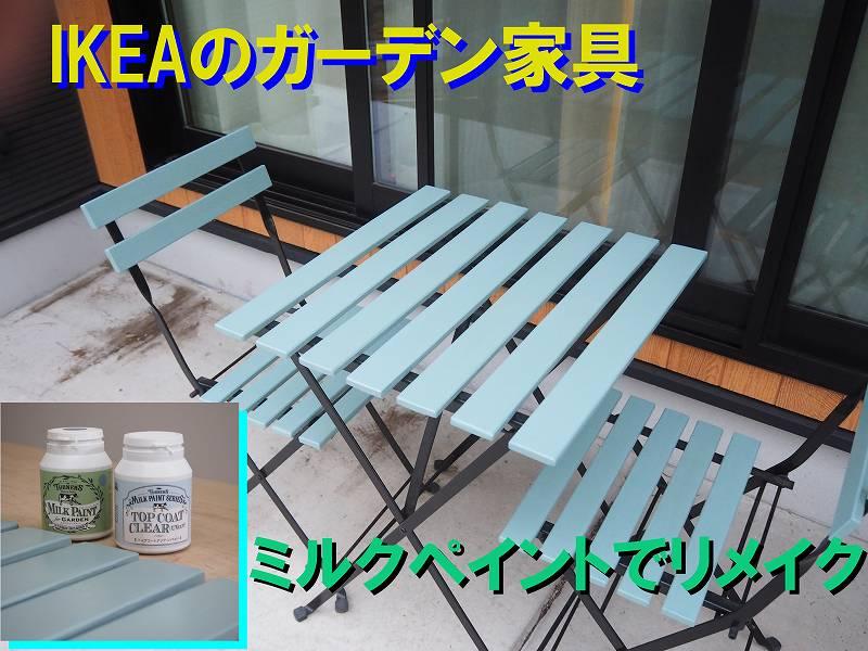 IKEAのガーデンチェアとテーブル ミルクペイント リメイク