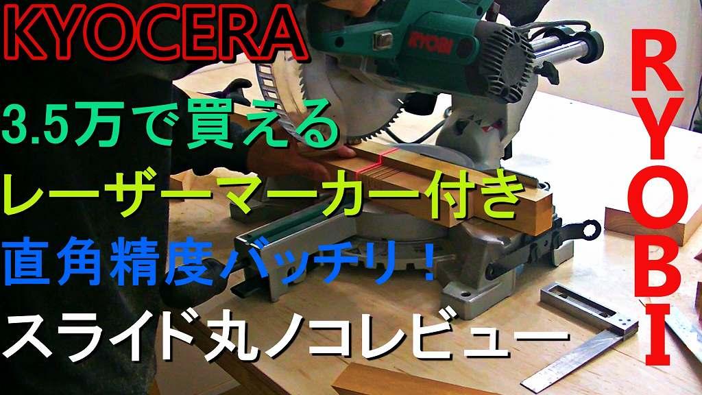 TSS- 192 RYOBI スライド丸ノコ