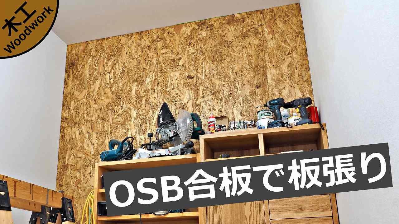 【木工DIY】作業部屋の壁一面をラブリコとOSB合板で板張りする方法