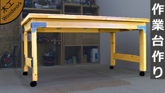 【木工DIY】シンプソン金具を利用して頑丈な可動式作業台(テーブル)を作る方法
