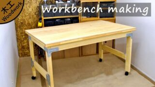 シンプソン金具を利用して頑丈な可動式作業台(テーブル)を作る方法