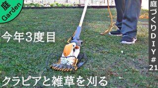 RYOBI園芸用バリカンのポールを購入したので楽してクラピアと雑草を刈っていく