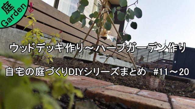 ウッドデッキ作り~ハーブガーデン作り|自宅の庭づくりDIYシリーズまとめ #11~20