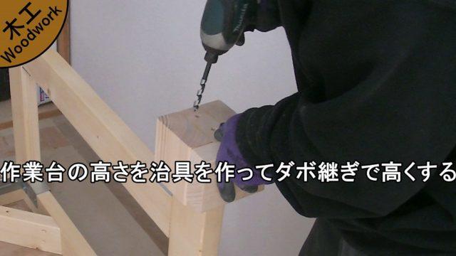 作業台の高さを治具を作ってダボ継ぎで高くする方法