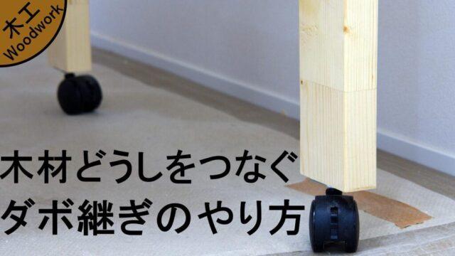 治具を作ってダボ継ぎで木材を繋ぐ方法【作業台の高さを間違えたので・・・】