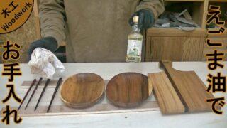 【オイル塗装】スーパーで購入できるえごま油で木製食器をお手入れする方法