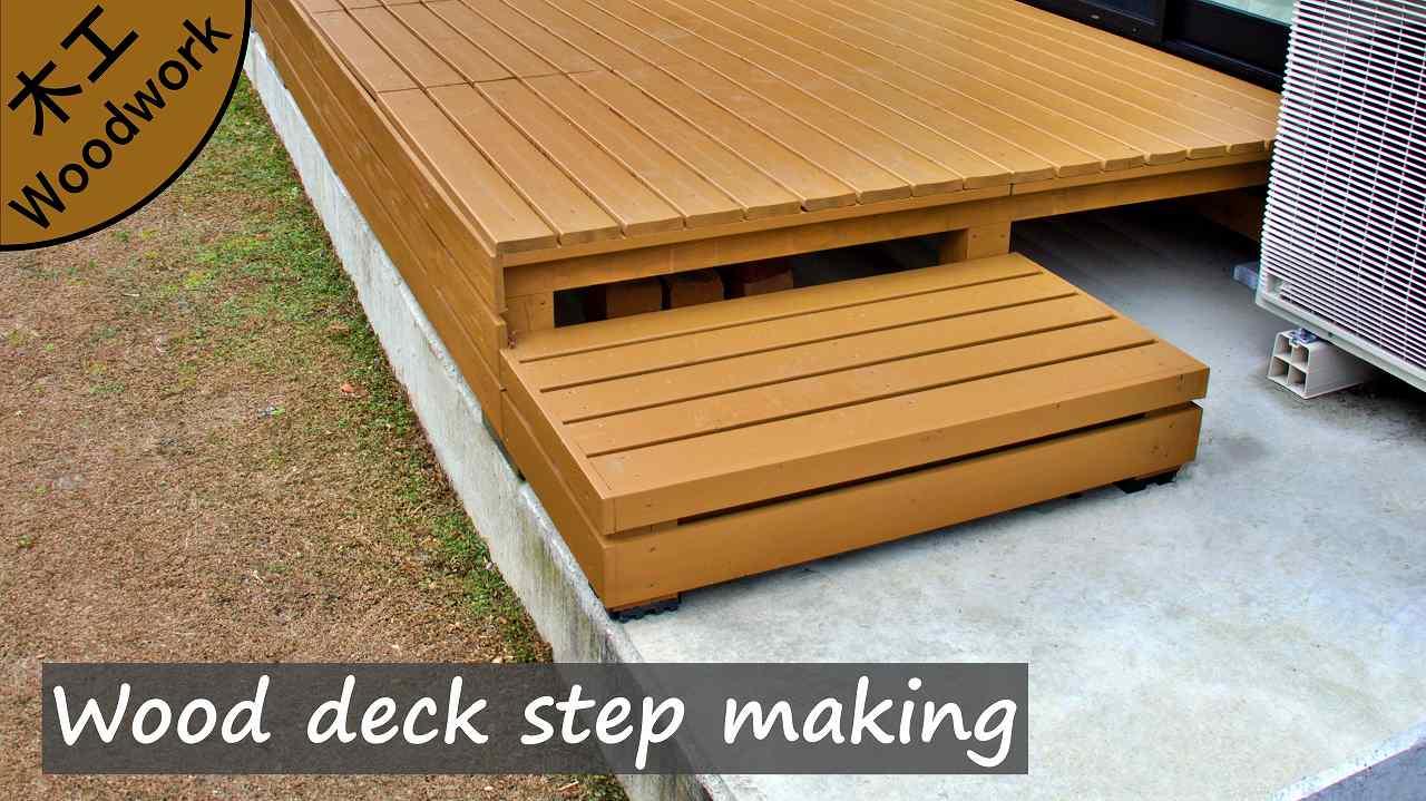 【木工DIY】ホゾ組みとボルトでガタツキがなく強固なウッドデッキのステップを作る