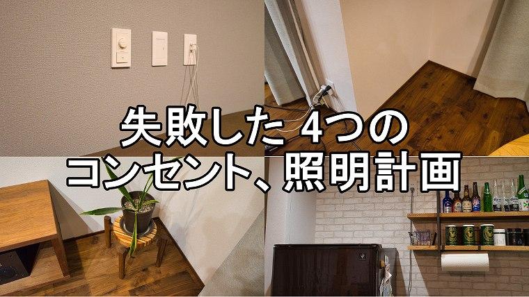 元現場監督のくせに失敗した4つの新居のコンセント、照明計画