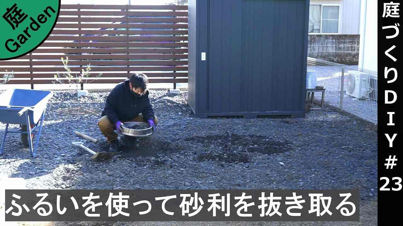 【庭づくりDIY#23】ふるいを使って砂利取り除きクラピアを植える範囲を広げる