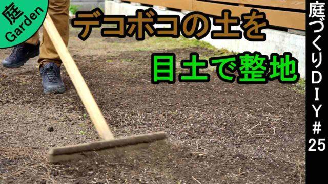 デコボコした庭の土を目土で平らに整地する