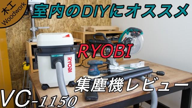 【室内DIYにオススメ】RYOBI製の集塵機VC-1150レビュー + 電動工具に接続して飛散検証