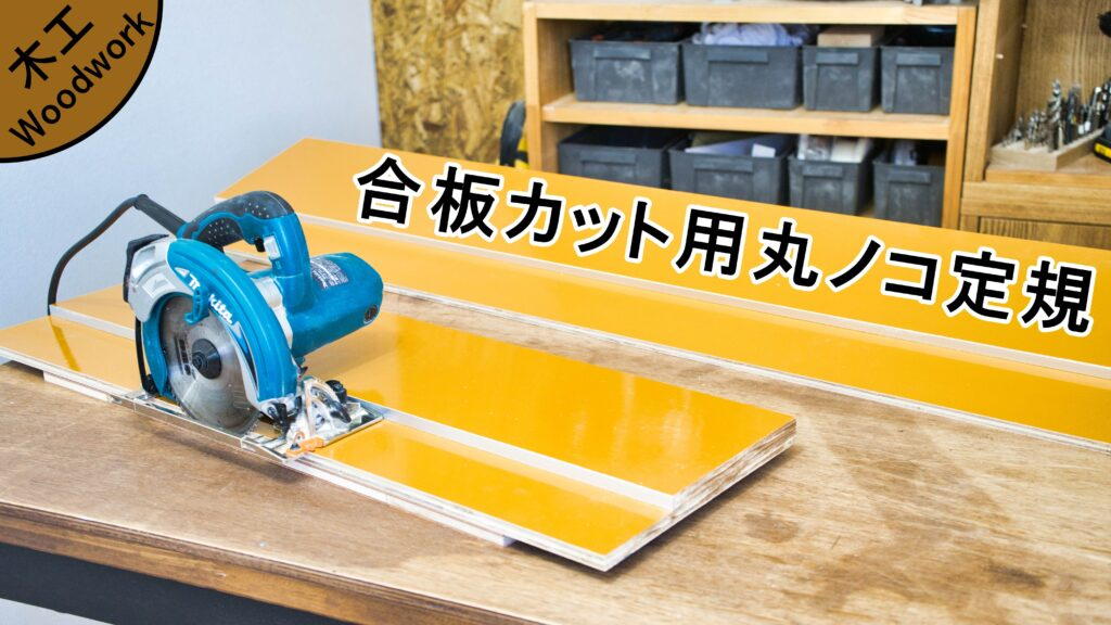 【木工DIY】高精度の合板カット用丸ノコ定規を作る 長物カットが楽に切れる