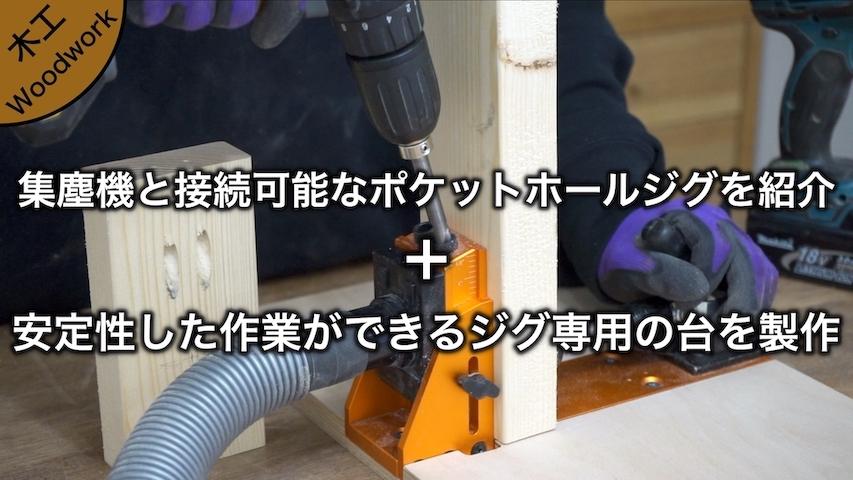 集塵機に接続可能なポケットホールジグを紹介 + 安定して作業ができる専用の台を製作