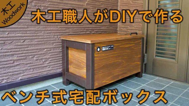 木工職人がベンチ式宅配ボックスをDIYで作る
