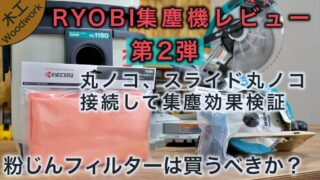【集塵機レビュー第二弾】 集塵機を購入したら、揃えるべき別販売品4つを紹介|丸ノコ、スライド丸ノコに接続しての集塵効果を検証