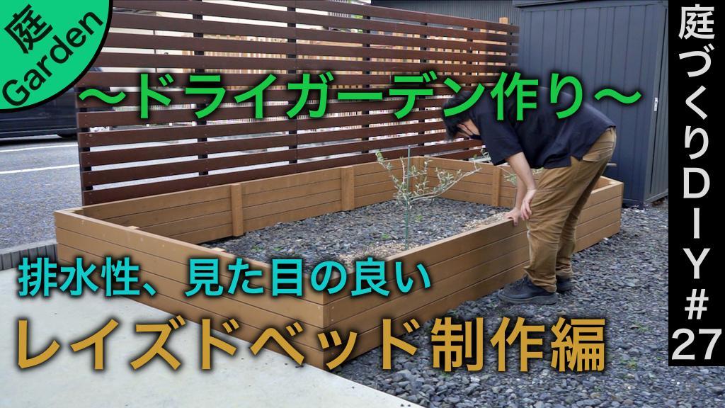 【ドライガーデン作り】排水性、見た目の良いレイズドベットの制作編《庭づくりDIY#27》