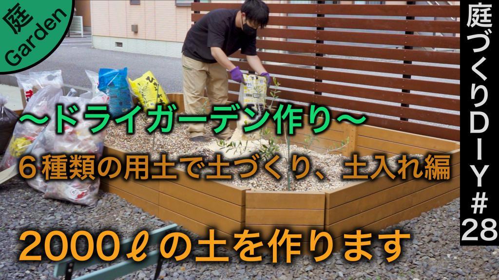 【ドライガーデン作り】6種類の用土で土づくり、土入れ編《庭づくりDIY#28》