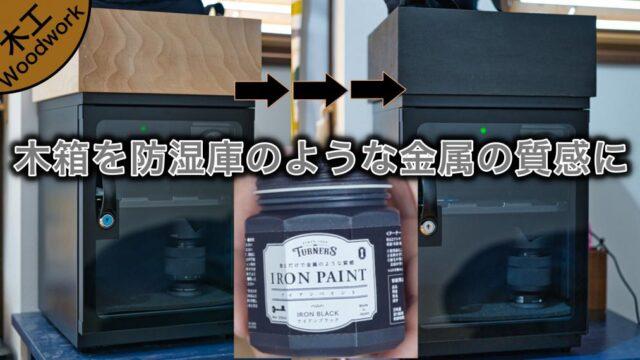アイアンペイントで木製の箱を調湿機の雰囲気に合わせて金属そっくりに塗装をする