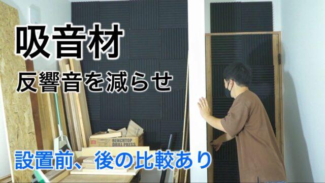 格安吸音材で作業部屋の嫌な反響音を減らす〜 コーキング使用で費用を抑えた壁への貼り付け方法〜