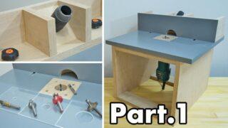 集塵機能のあるガイド付きトリマーテーブルを作る【Part.1】