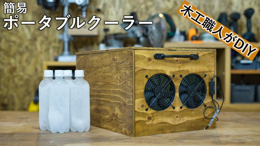 木工職人がDIYで作る、木製簡易ポータブルクーラーの作り方